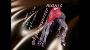 Спектакль «Аргентинское танго»