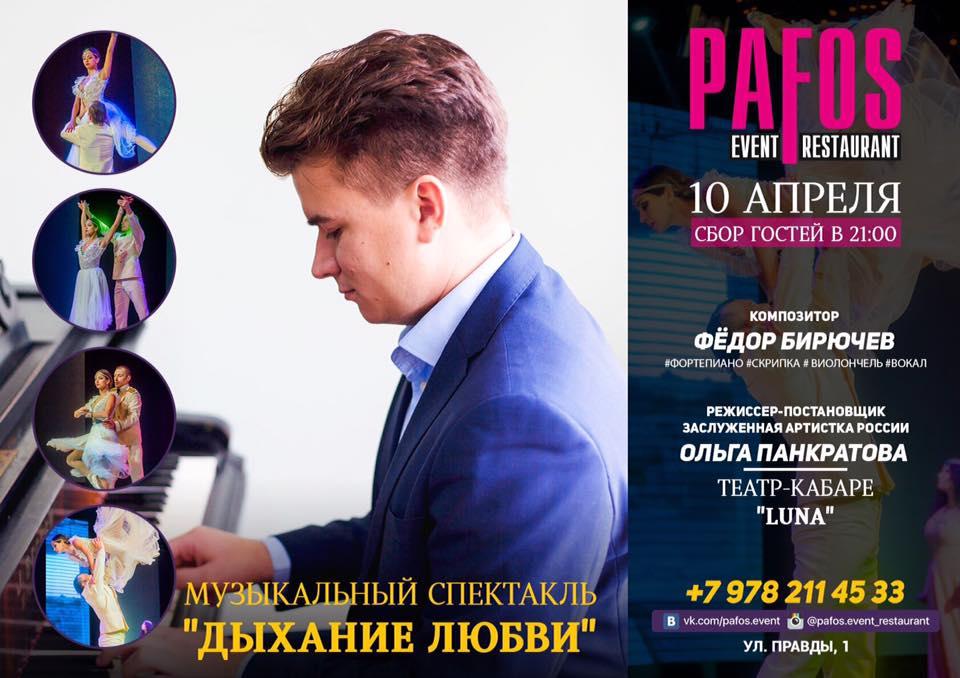 афиша фёдор 1